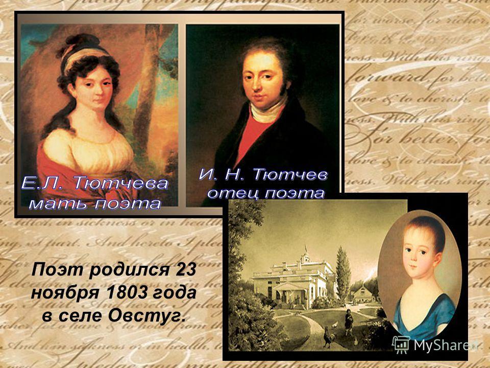 Поэт родился 23 ноября 1803 года в селе Овстуг.