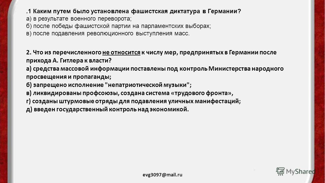 ЗАКРЕПЛЕНИЕ ЗНАНИЙ.. evg3097@mail.ru ПОПРОБУЕМ ОТВЕТИТЬ НА ВОПРОСЫ ПО ТЕМЕ И В ПЕРВУЮ ОЧЕРЕДЬ …. БЬЮТ БАРАБАНЫ-ИДУТ БАРАНЫ А КОЖУ ДЛЯ БАРАБАНОВ ДЕЛАЮТ ИЗ ШКУР БАРАНОВ…?