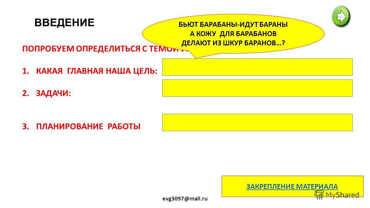 ВОПРОСЫ УРОКА evg3097@mail.ru ВВЕДЕНИЕ ИДЕОЛОГИЧЕСКИЕ ОСНОВЫ ТОТАЛИТАРИЗМА ФАШИСТСКИЙ РЕЖИМ В ИТАЛИИ УСТАНОВЛЕНИЕ НАЦИСТСКОЙ ДИКТАТУРЫ В ГЕРМАНИИ. ГЕРМАНИЯ ПРИ РЕЖИМЕ А.ГИТЛЕРА. МИЛИТАРИСТСКОЕ ГОСУДАРСТВО В ЯПОНИИ. РЕСУРСЫ ИНТЕРНЕТА.