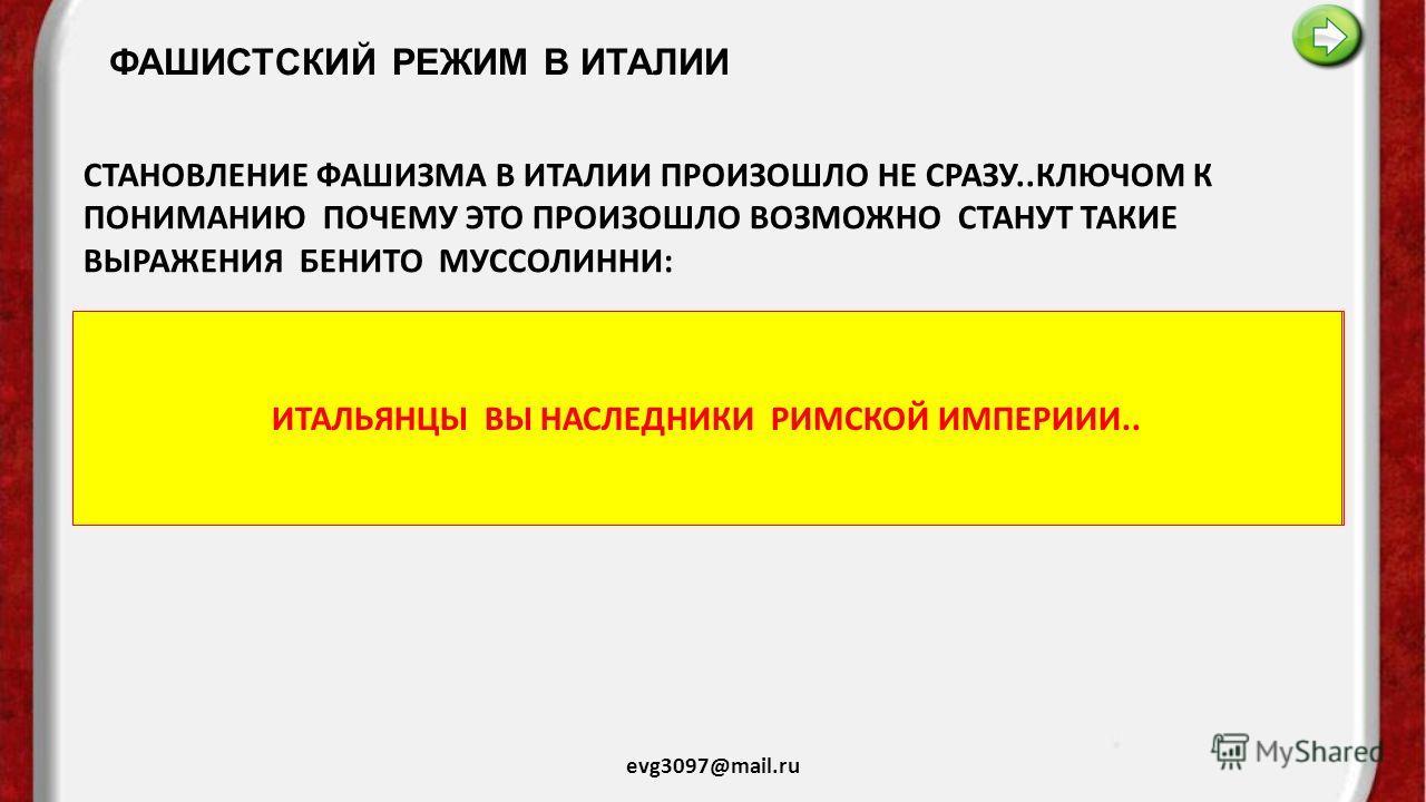 ИДЕОЛОГИЧЕСКИЕ ОСНОВЫ ТОТАЛИТАРИЗМА evg3097@mail.ru ИДЕОЛОГИЧЕСКИЕ ОСНОВЫ ТОТАЛИТАРИЗМА ПРИЧИНЫ ТАТАЛИТАРИЗМАЮ ПРЕДПОСЫЛКИ РОСТА НАЦИОНАЛИЗМА И РАСИЗМА. ОБЩЕЕ И ОЛИЧИТЕЛЬНОЙ В ФАЩИЗМЕ И НАЦИЗМЕ