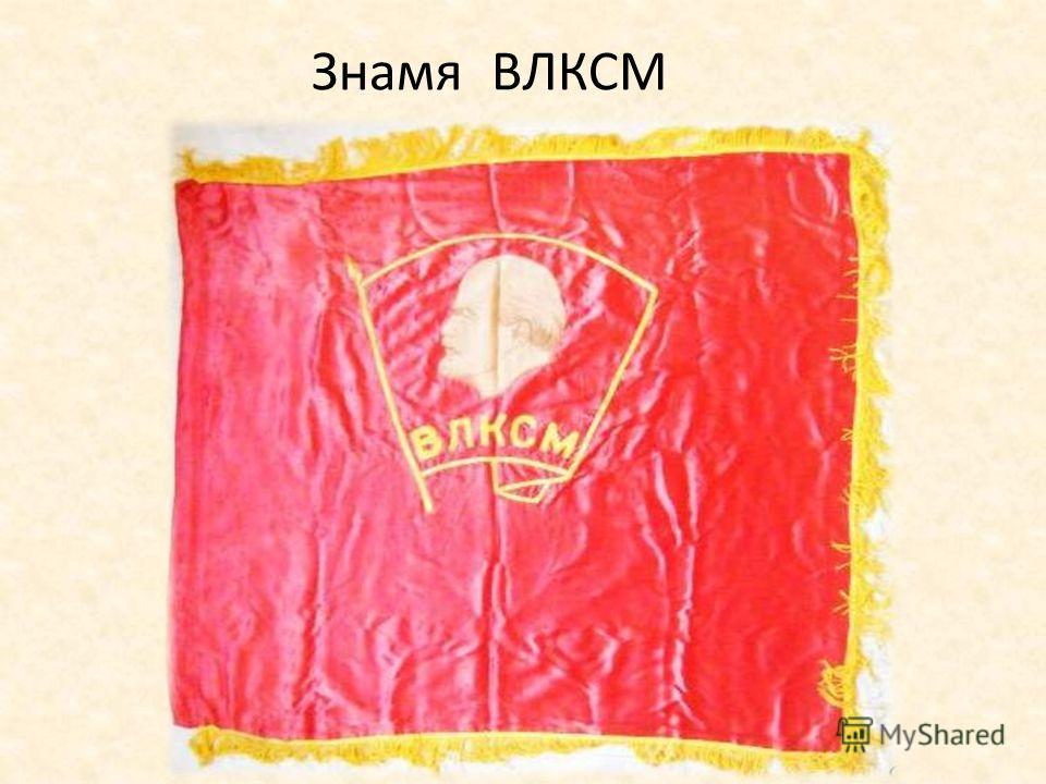 Знамя ВЛКСМ