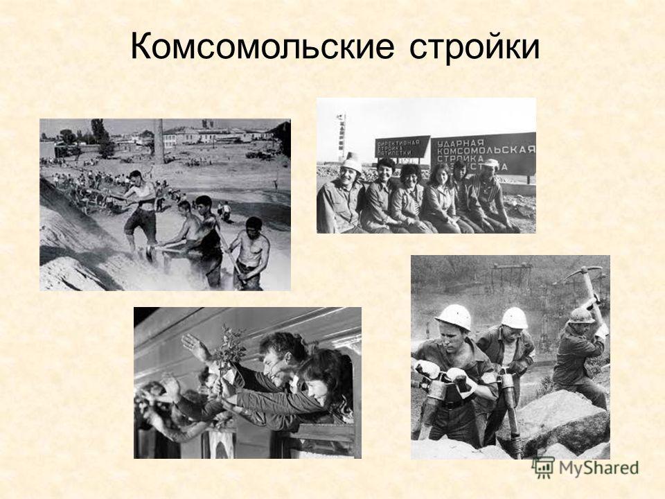 Комсомольские стройки