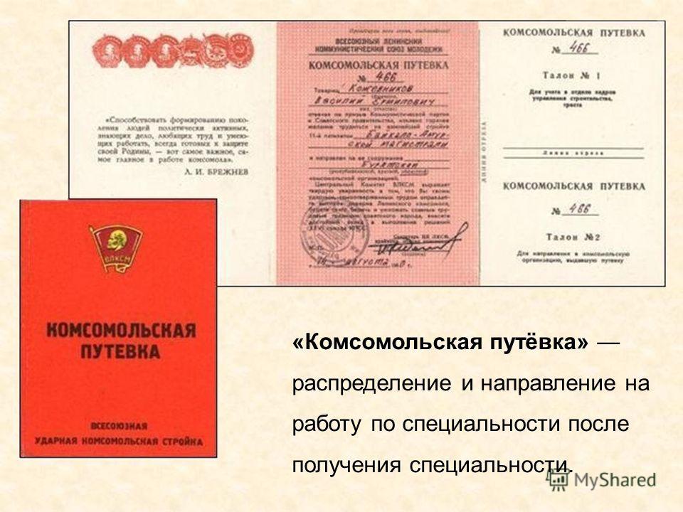 «Комсомольская путёвка» распределение и направление на работу по специальности после получения специальности.