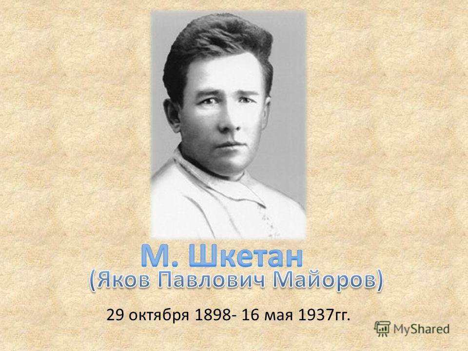 29 октября 1898- 16 мая 1937гг.