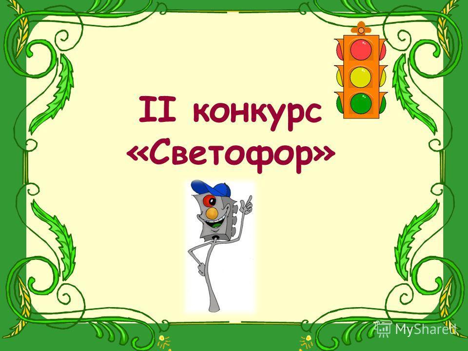 II конкурс «Светофор»