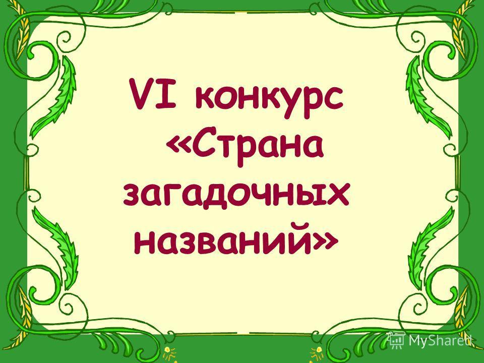 VI конкурс «Страна загадочных названий»