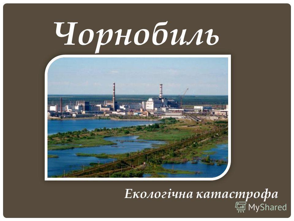 Чорнобиль Екологічна катастрофа