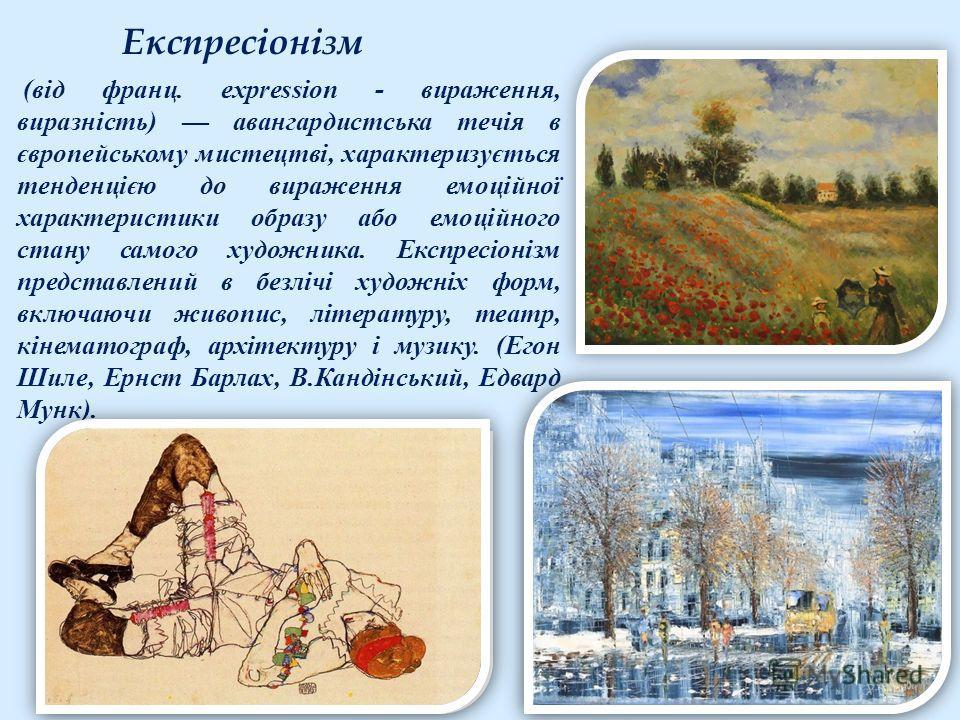 Експресіонізм (від франц. expression - вираження, виразність) авангардистська течія в європейському мистецтві, характеризується тенденцією до вираження емоційної характеристики образу або емоційного стану самого художника. Експресіонізм представлений