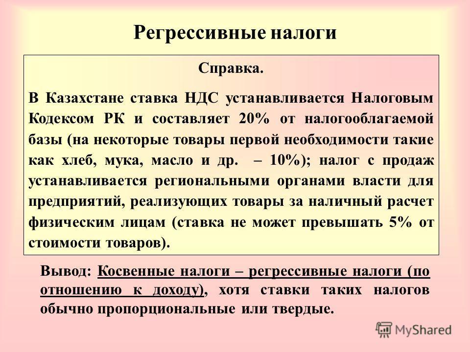 Регрессивные налоги Решите задачу. Продавец компакт-дисков продает свой товар по цене 120 рублей, из которых 20 рублей – налог на добавленную стоимость (20%), включенный им в стоимость товара. Какую часть (в%) будет составлять данный НДС от дохода че