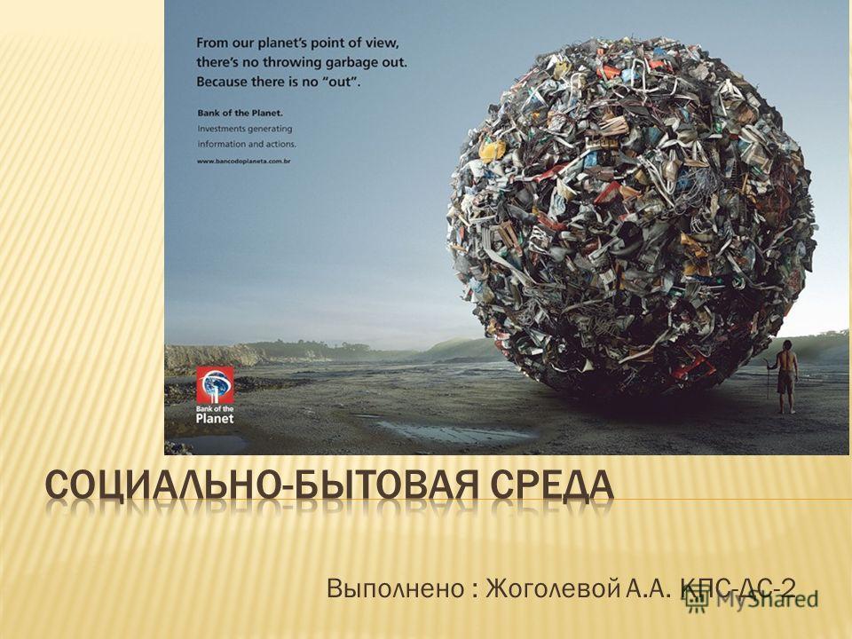 Выполнено : Жоголевой А.А. КПС-ДС-2