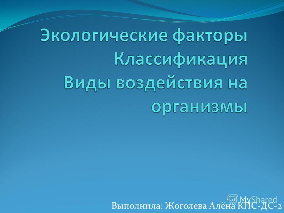 Выполнила: Жоголева Алёна КПС-ДС-2