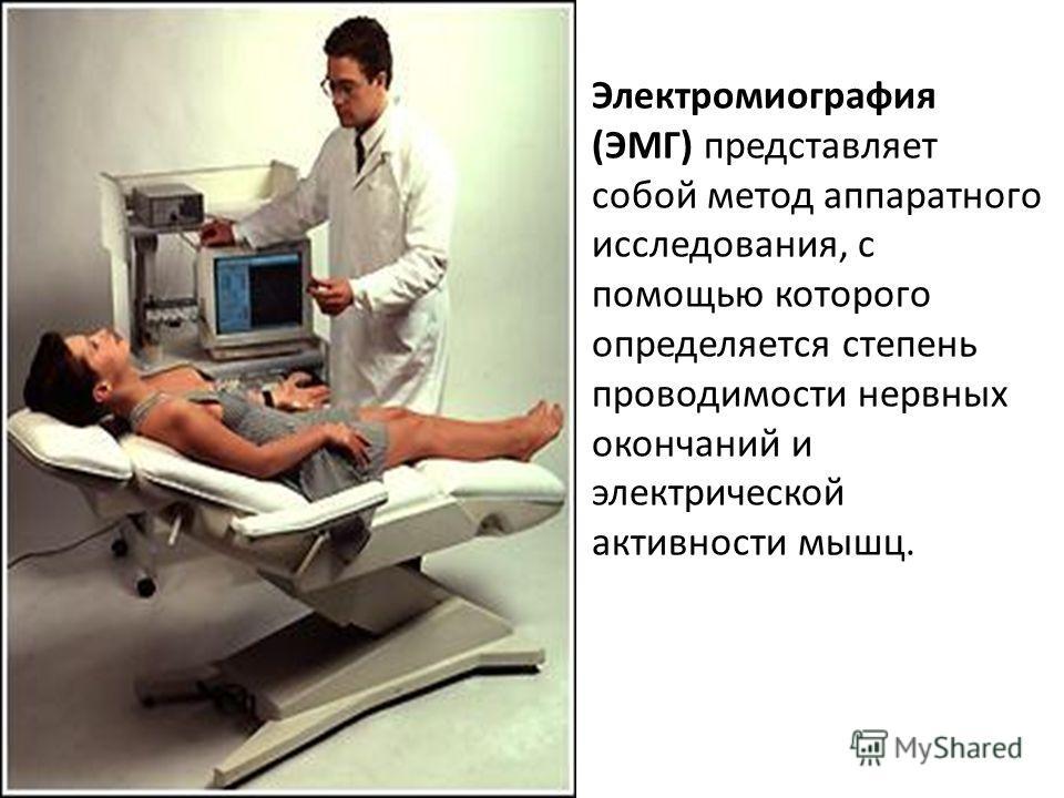 Электромиография (ЭМГ) представляет собой метод аппаратного исследования, с помощью которого определяется степень проводимости нервных окончаний и электрической активности мышц.