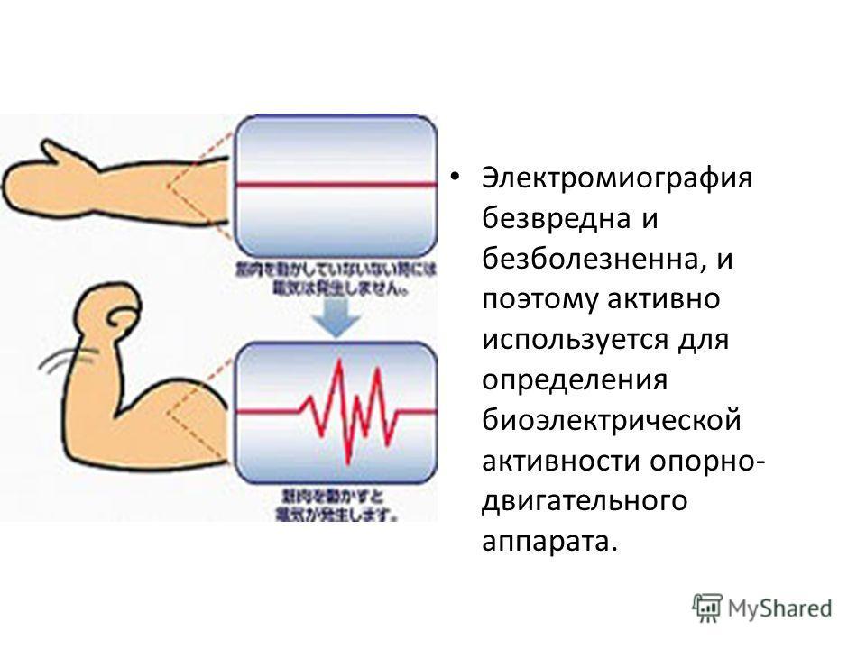 Электромиография безвредна и безболезненна, и поэтому активно используется для определения биоэлектрической активности опорно- двигательного аппарата.