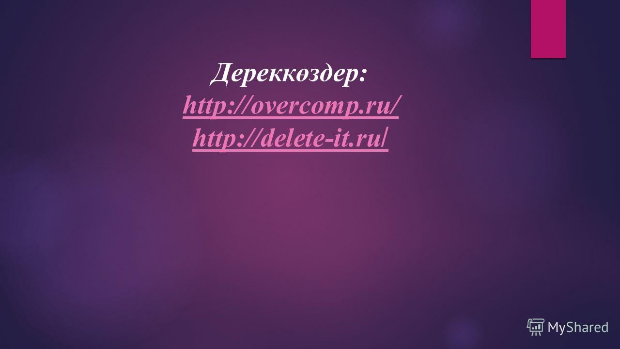 Дереккөздер: http://overcomp.ru/ http://delete-it.ru / http://overcomp.ru/ http://delete-it.ru /