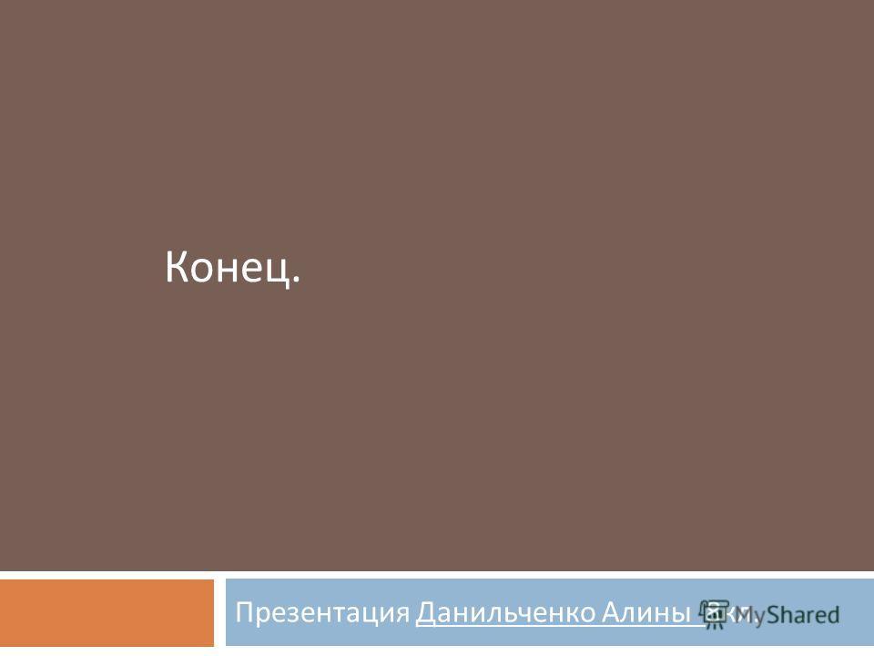 Презентация Данильченко Алины 8 кл. Конец.