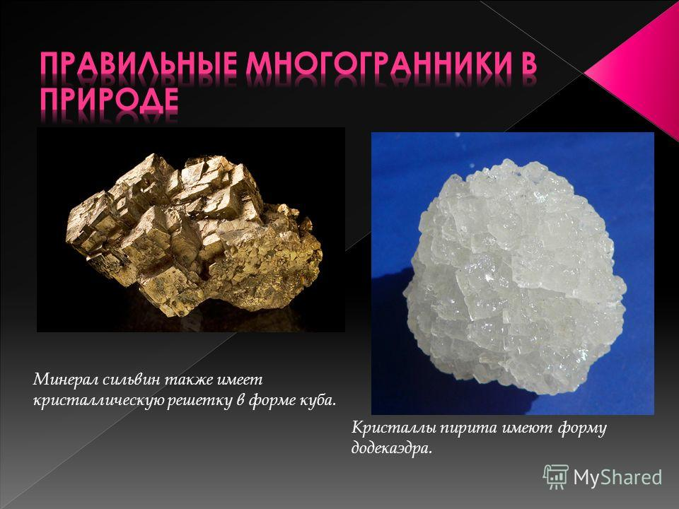 Минерал сильвин также имеет кристаллическую решетку в форме куба. Кристаллы пирита имеют форму додекаэдра.