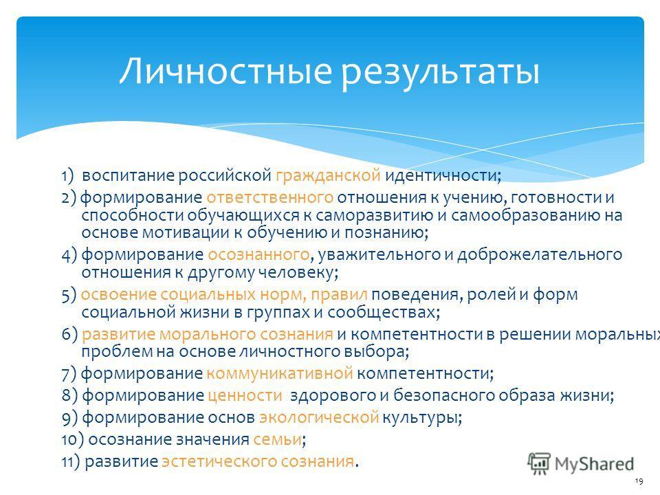 Личностные результаты 1) воспитание российской гражданской идентичности; 2) формирование ответственного отношения к учению, готовности и способности обучающихся к саморазвитию и самообразованию на основе мотивации к обучению и познанию; 4) формирован