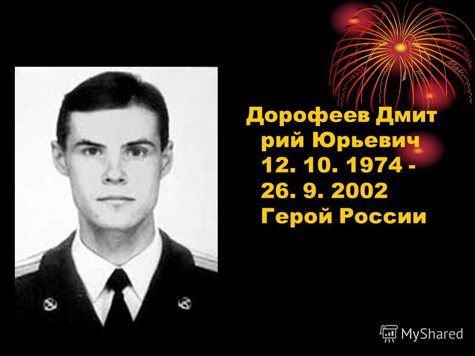 Дорофеев Дмит рий Юрьевич 12. 10. 1974 - 26. 9. 2002 Герой России