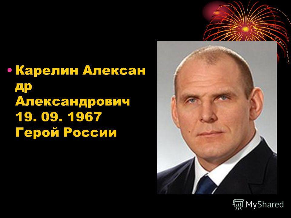 Карелин Алексан др Александрович 19. 09. 1967 Герой России