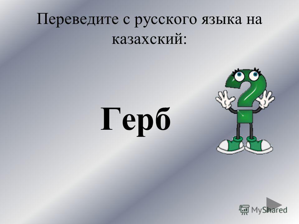 1234567 1 1 1 1 2 2 2 2 3 3 3 3 4 4 4 4 5 5 5 5 6 6 6 6 7 7 7 7 Казахский язык История Литература Культура География