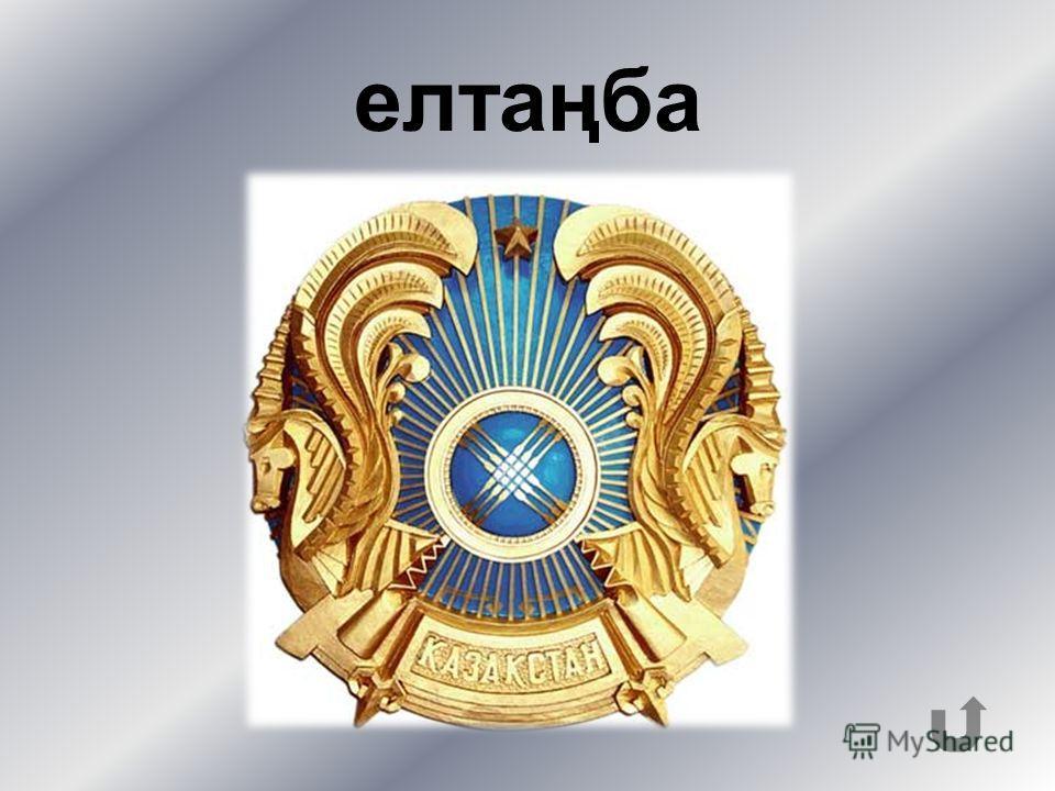 Переведите с русского языка на казахский: Герб