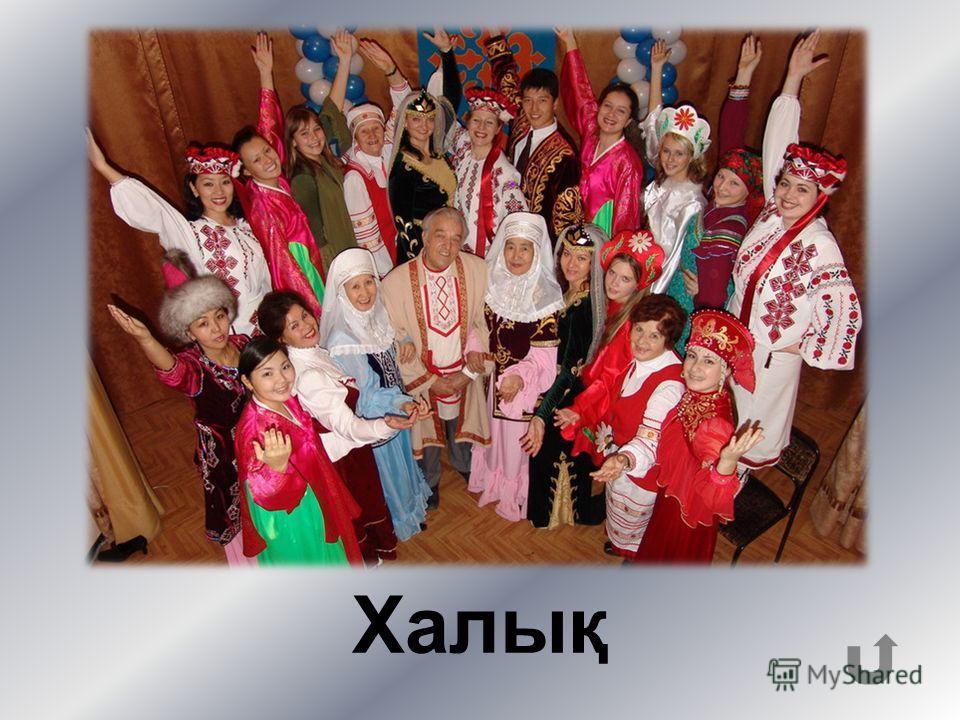 Переведите с русского языка на казахский: Народ