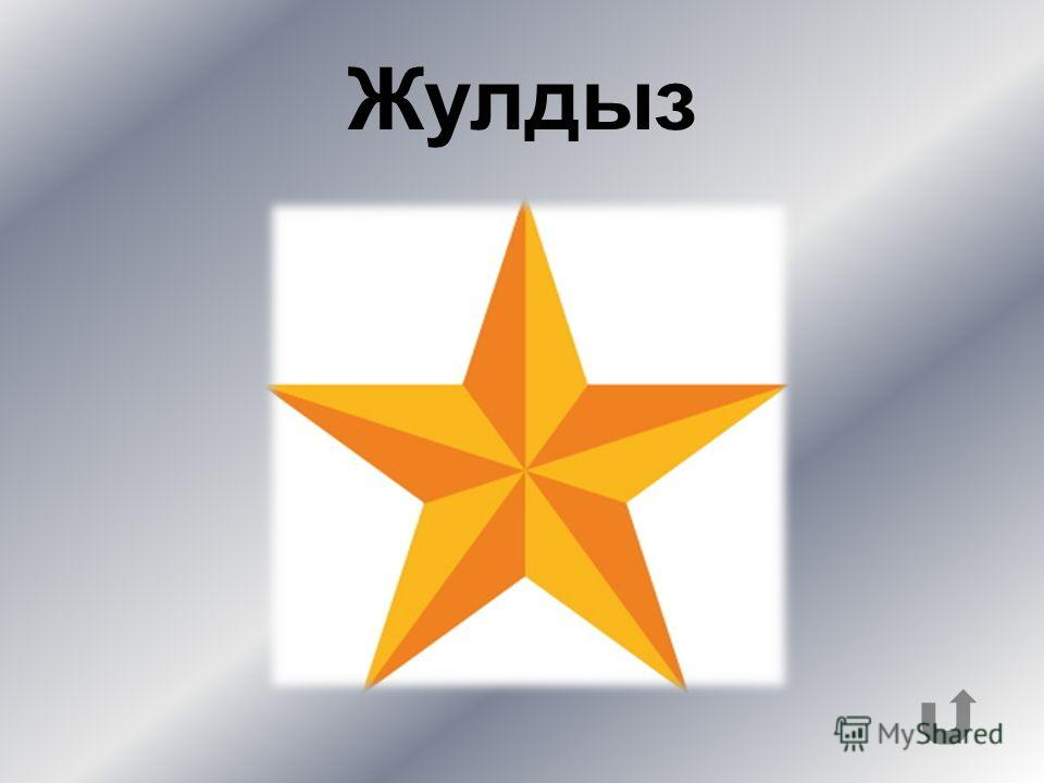 Переведите с русского языка на казахский: Звезда