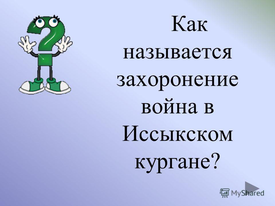Казыбек би