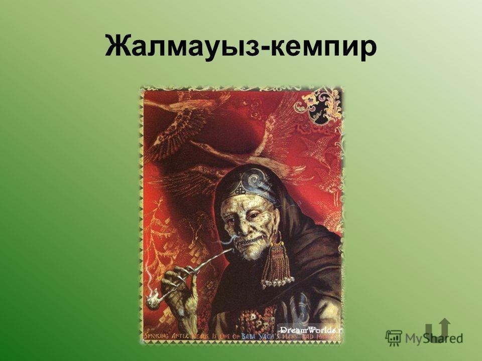 В русском фольклоре Баба- Яга, а как ее зовут в казахских сказках?