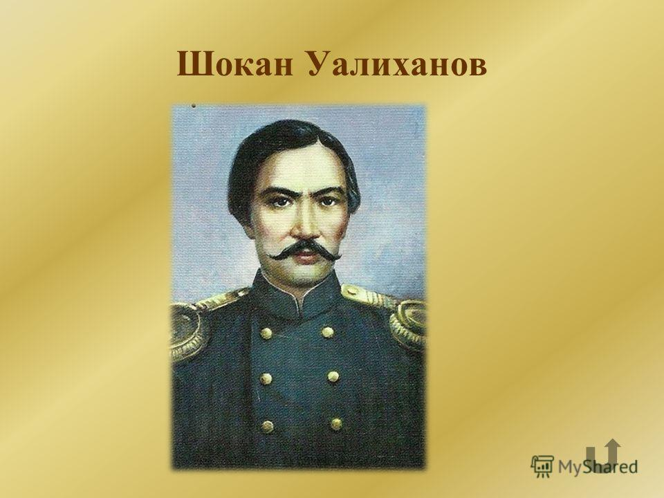 Первый казахский ученный и просветитель, путешественник, этногроф, исследователь истории и культуры народов Средней Азии, Казахстана и Восточного Туркестана.