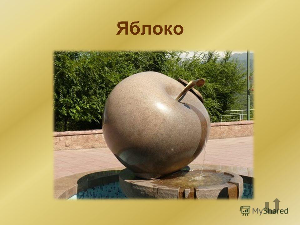Символ города Алматы.