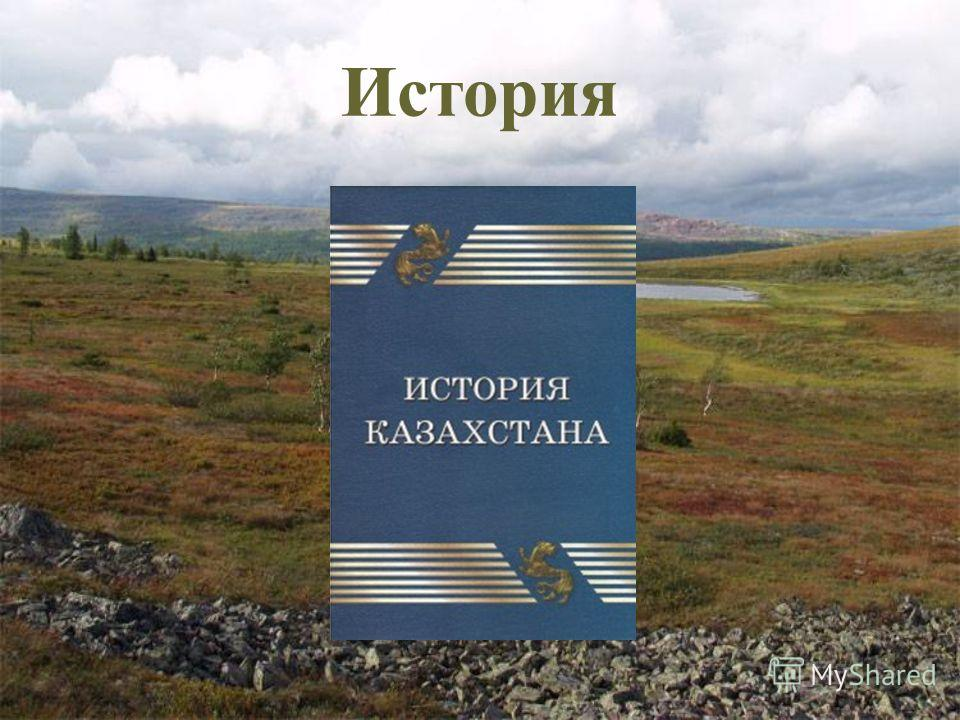 Название этой отрасли знаний на казахском языке звучит «ТАРИХ», а как это слово переводится на русский язык?
