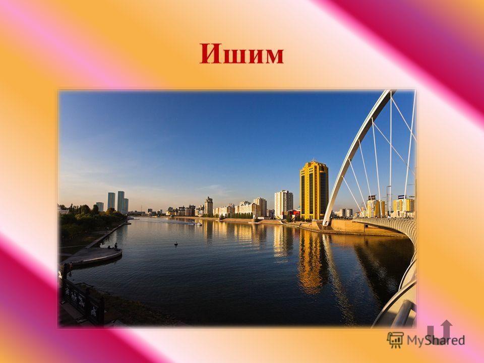 На берегу какой реки расположена столица Казахстана Астана?