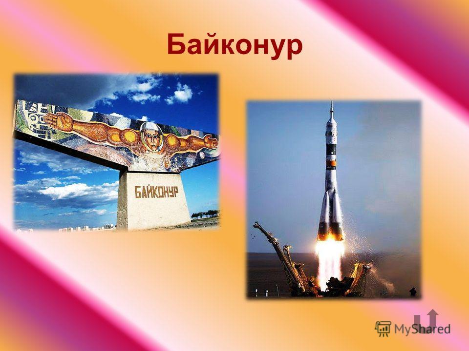 Космодром в Казахстане.