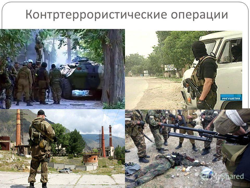 Контртеррористические операции