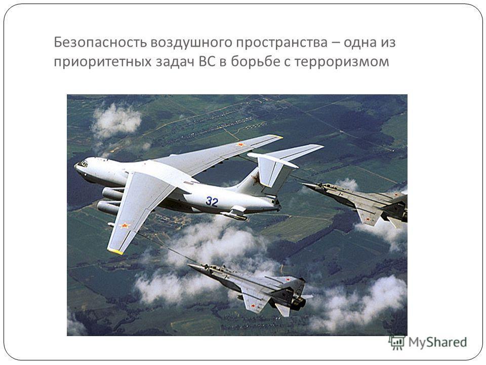Безопасность воздушного пространства – одна из приоритетных задач ВС в борьбе с терроризмом