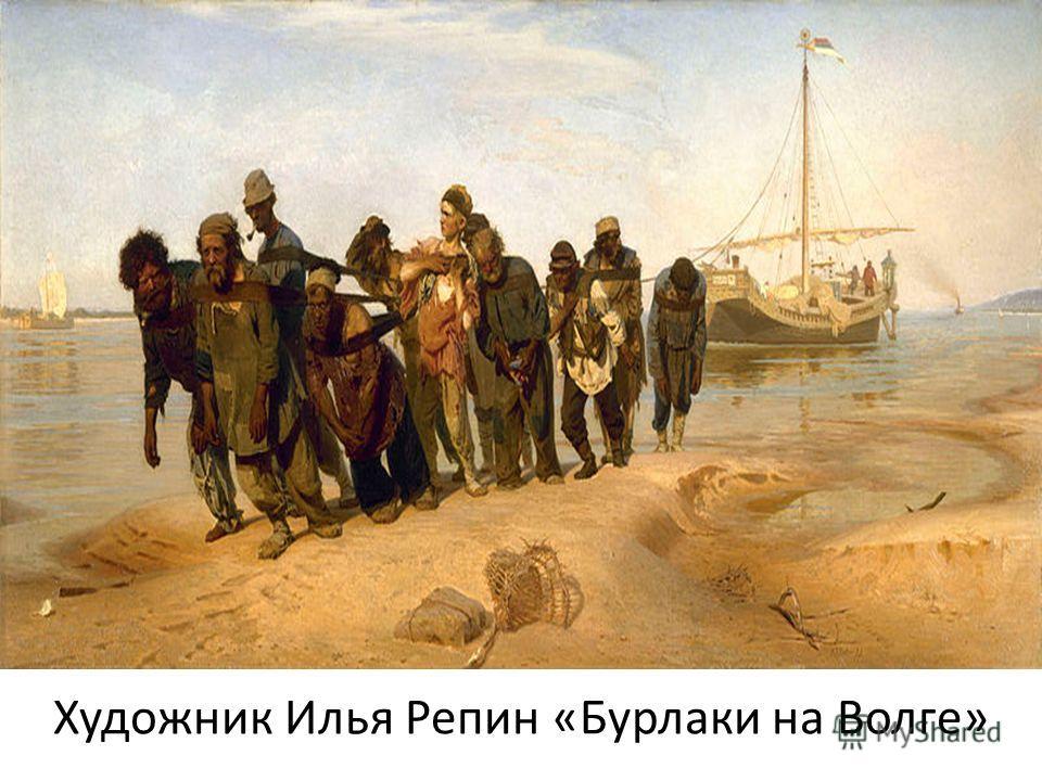 Художник Илья Репин «Бурлаки на Волге»