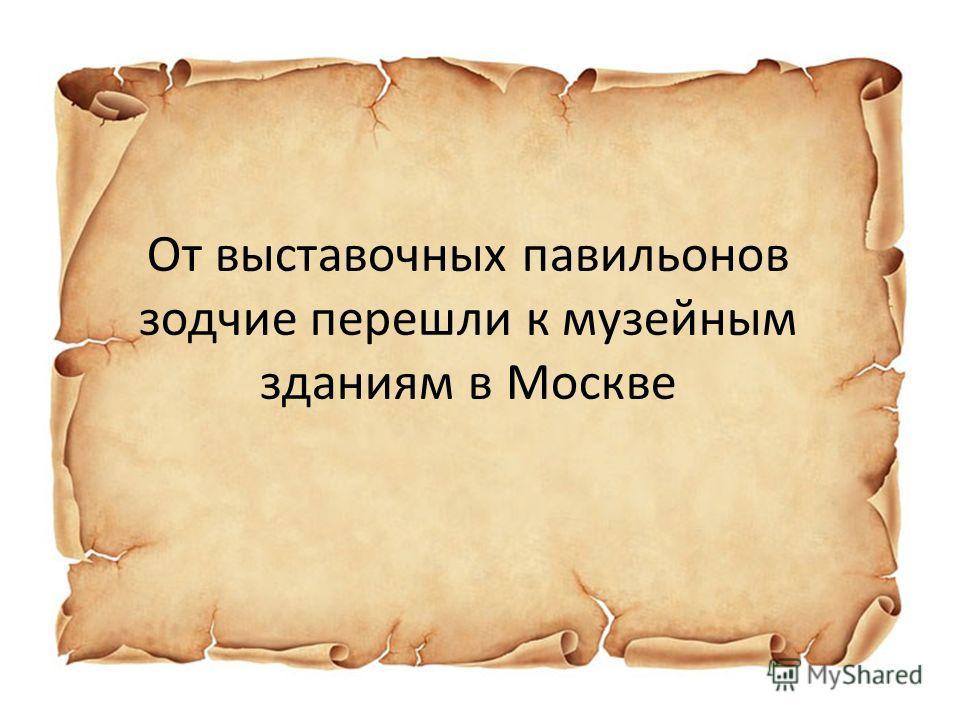 От выставочных павильонов зодчие перешли к музейным зданиям в Москве