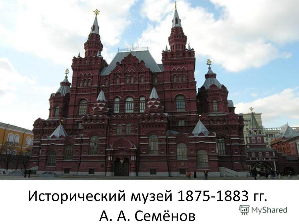 Исторический музей 1875-1883 гг. А. А. Семёнов