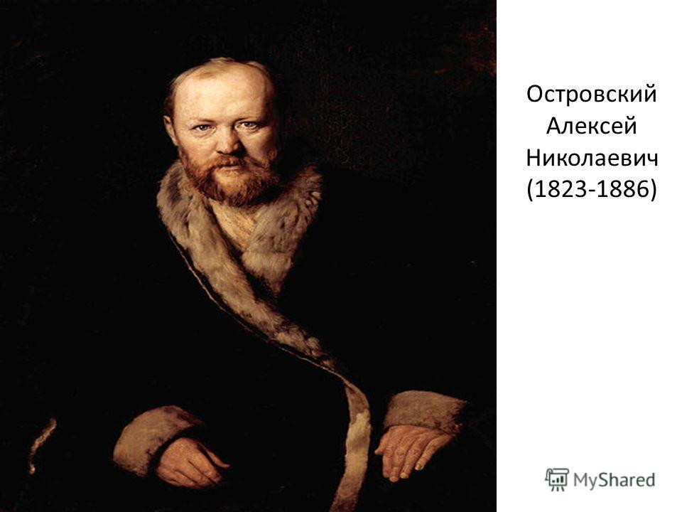 Островский Алексей Николаевич (1823-1886)