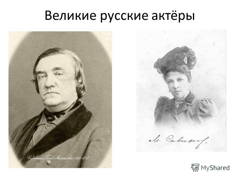 Великие русские актёры