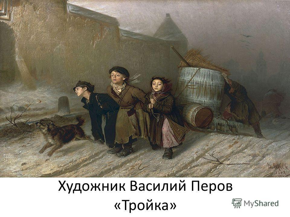 Художник Василий Перов «Тройка»