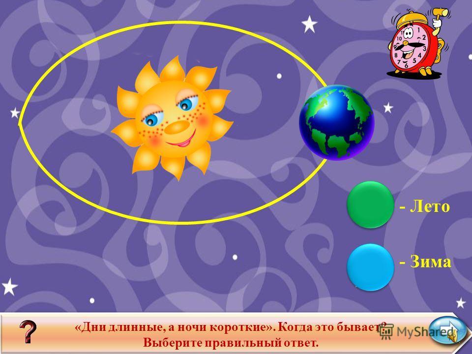 Наша планета Земля вращается не только вокруг Солнца, но и вокруг своей оси, подставляя то один, то другой бок солнышку. Там, где планета освещена солнцем, - день. В это время с другой стороны планеты – ночь.