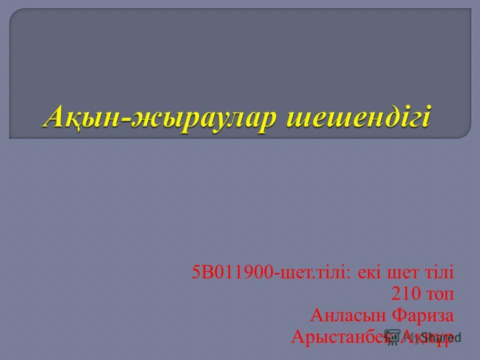 5В011900-шет.тілі: екі шет тілі 210 топ Анласын Фариза Арыстанбек Ақнұр
