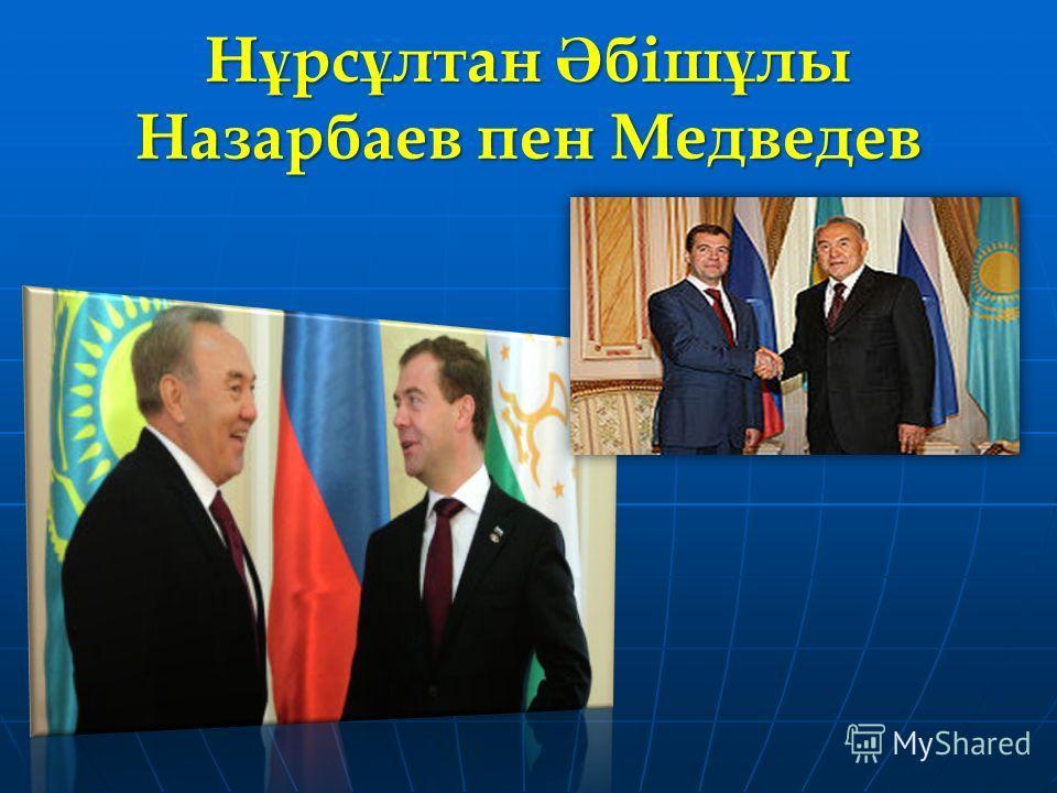 Н ұ рс ұ лтан Ә бiш ұ лы Назарбаев пен Медведев
