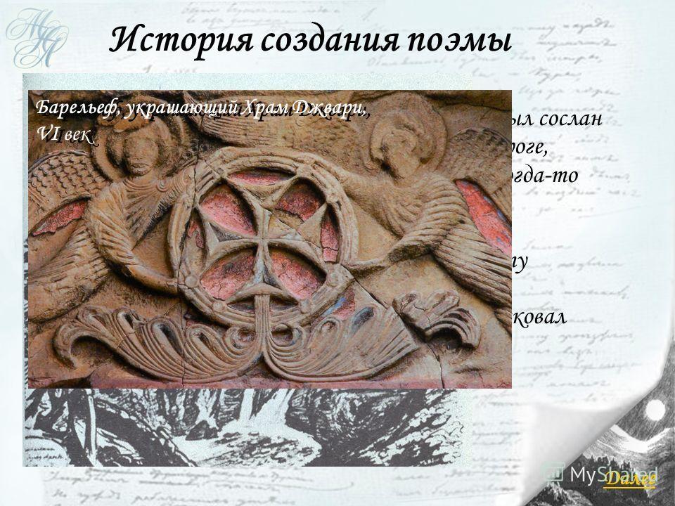 В 1837 году М. Ю. Лермонтов, как известно, был сослан на Кавказ. Проезжая по Военно-Грузинской дороге, Лермонтов увидел остатки существовавшего когда-то монастыря. Там, среди развалин и могильных плит, сидел дряхлый старик, который рассказал поэту о