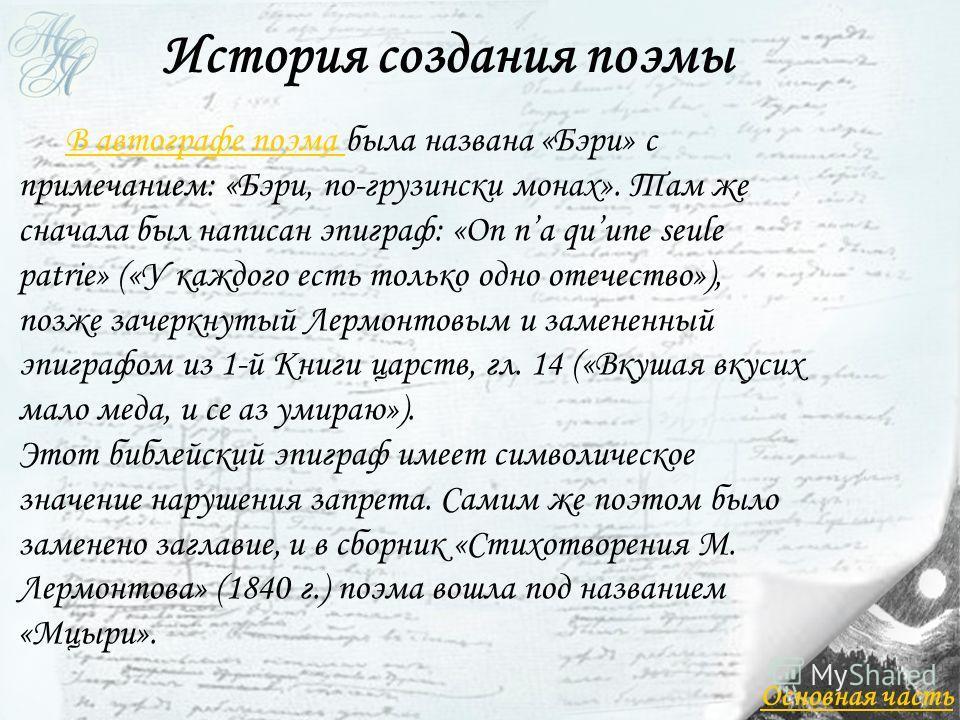 Основная часть В автографе поэма В автографе поэма была названа «Бэри» с примечанием: «Бэри, по-грузински монах». Там же сначала был написан эпиграф: «On na quune seule patrie» («У каждого есть только одно отечество»), позже зачеркнутый Лермонтовым и