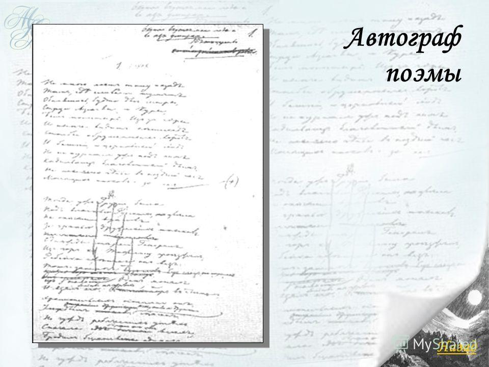 Автограф поэмы Назад