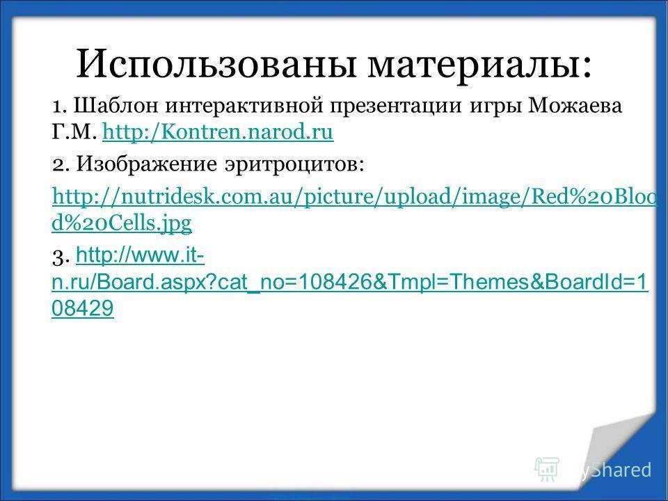 Использованы материалы: 1. Шаблон интерактивной презентации игры Можаева Г.М. http:/Kontren.narod.ruhttp:/Kontren.narod.ru 2. Изображение эритроцитов: http://nutridesk.com.au/picture/upload/image/Red%20Bloo d%20Cells.jpg 3. http://www.it- n.ru/Board.