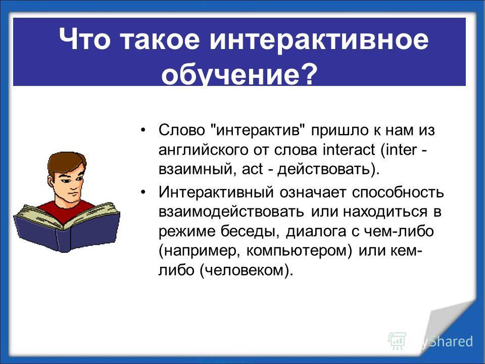 Что такое интерактивное обучение? Слово